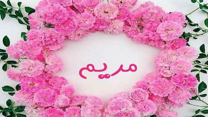 صور ماذا يعني اسم مريم , ساسمي بنوتي بهذا الاسم الجميل