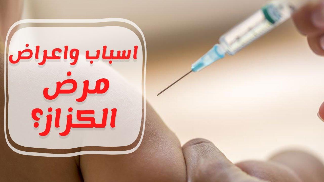 صورة اعراض ابرة الكزاز , التطعيم بالابرة ضد مرض الكزاز الرهيب