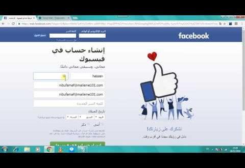 صور كيف تسوي حساب , ازاي تعملي لنفسك اكونت على الفيس بوك بكل سهولة