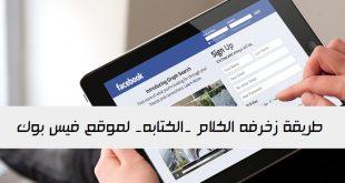 صورة زخارف فيس بوك , كيف تقوم بعمل اجمل الزخارف على الفيس بوك