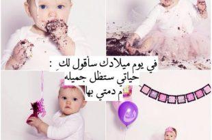 صورة مسجات عيد ميلاد بنتي , اروع الكلمات لرسالة جميلة لابنتك في عيد ميلادها