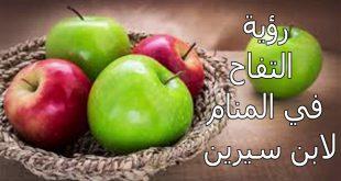 صورة تفسير الاحلام التفاح , تفسير رؤية التفاح في المنام