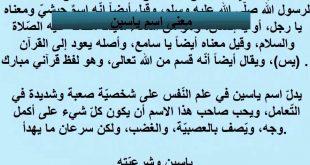 صورة معنى اسم ياسين حسب علم النفس , علم النفس وتفسير اسم ياسين