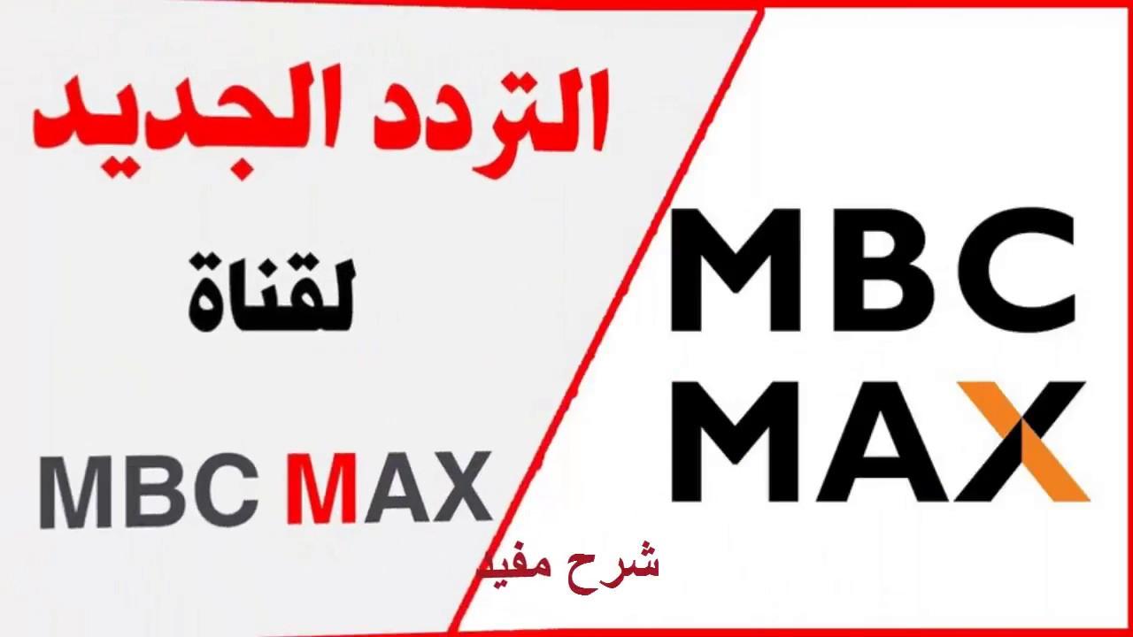 صورة تردد قناة ماكس , ماكس وترددتها الجديده