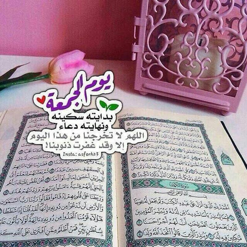 صورة صورة عن يوم الجمعه , جمعه مباركه فى صورة