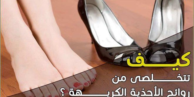 صورة طريقة التخلص من رائحة الحذاء , بمكون واحد اقضى على رائحه الحذاء