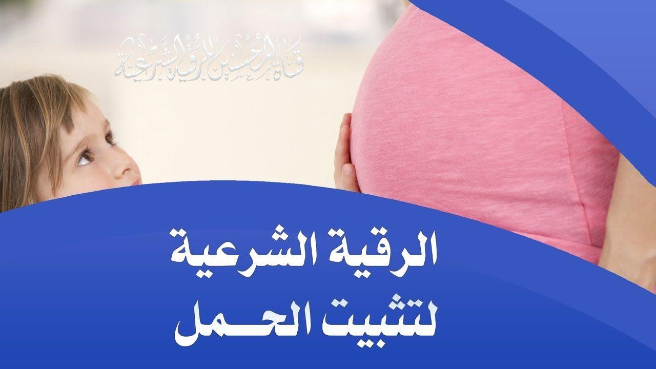 صورة الرقية الشرعية للحامل , البركه بالقران للحامل