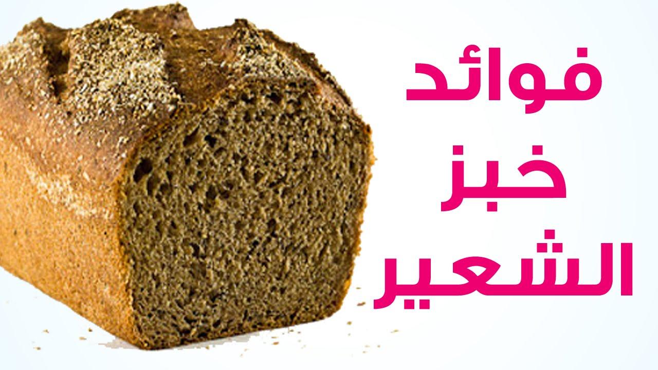 صورة خبز الشعير لانقاص الوزن , الشعير ومخبوزات تنقص الوزن