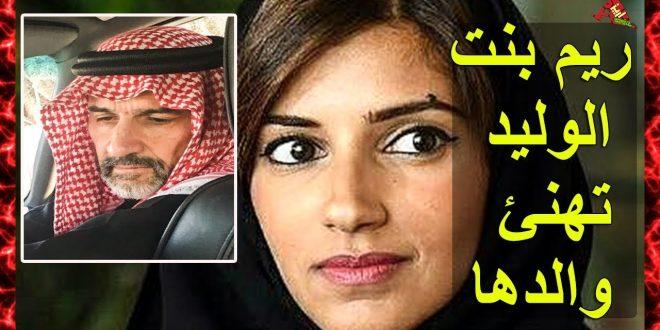 صورة ريم بنت الوليد , قصه حياه ريم بنت الوليد