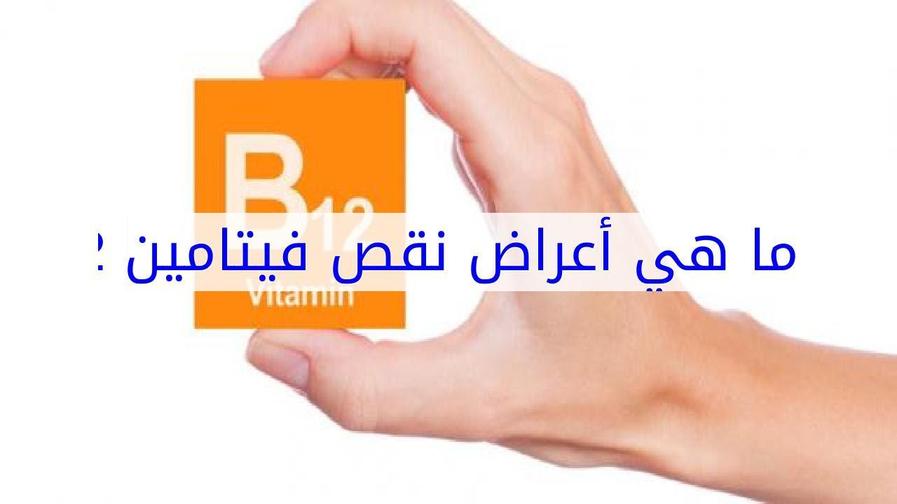 صورة ماهي اعراض نقص فيتامين b12 , علامات تفهمك بنقص ب ١٢