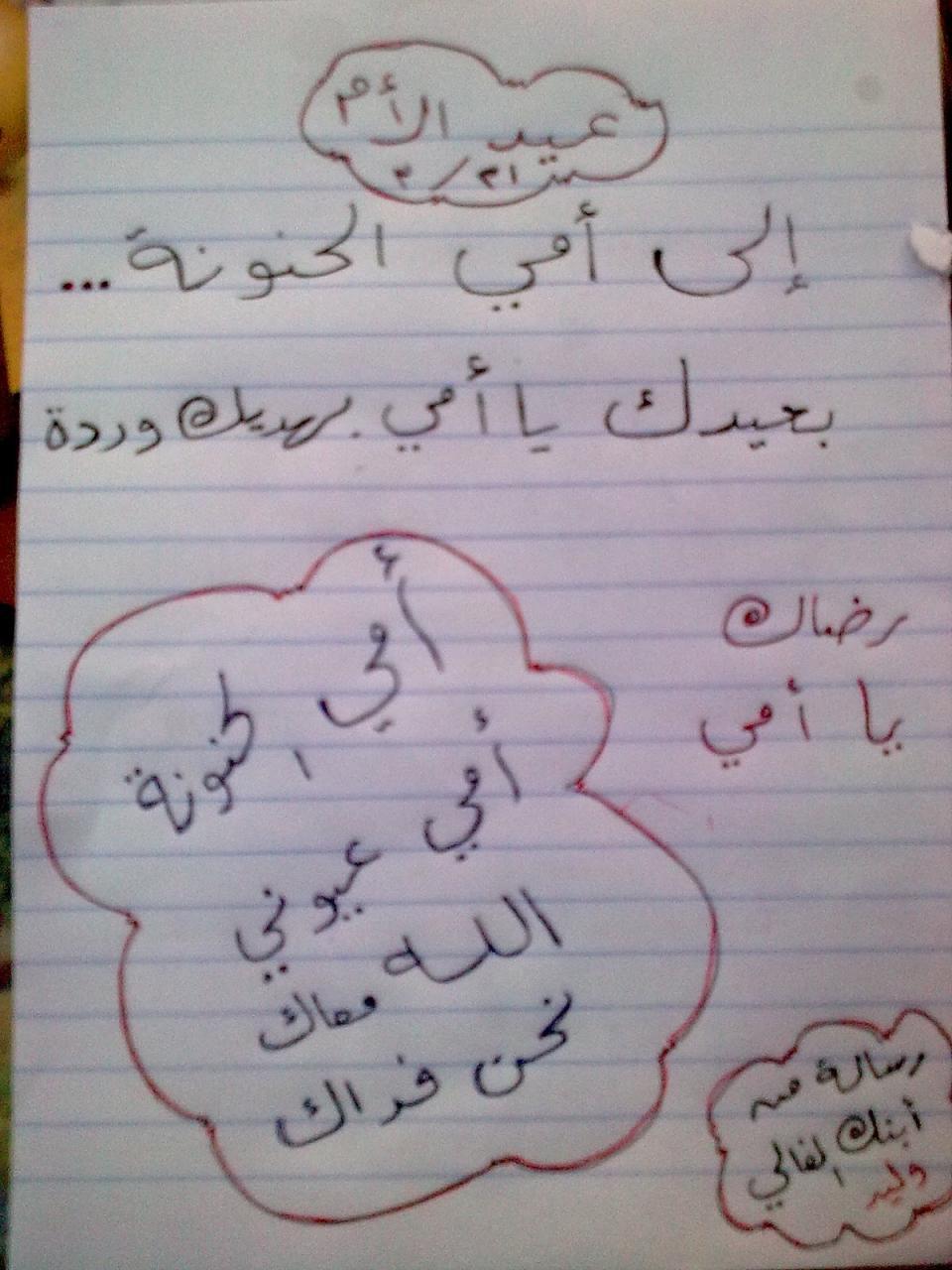 صورة رسالة الى امي الحبيبة , كلمه فى رساله لامى