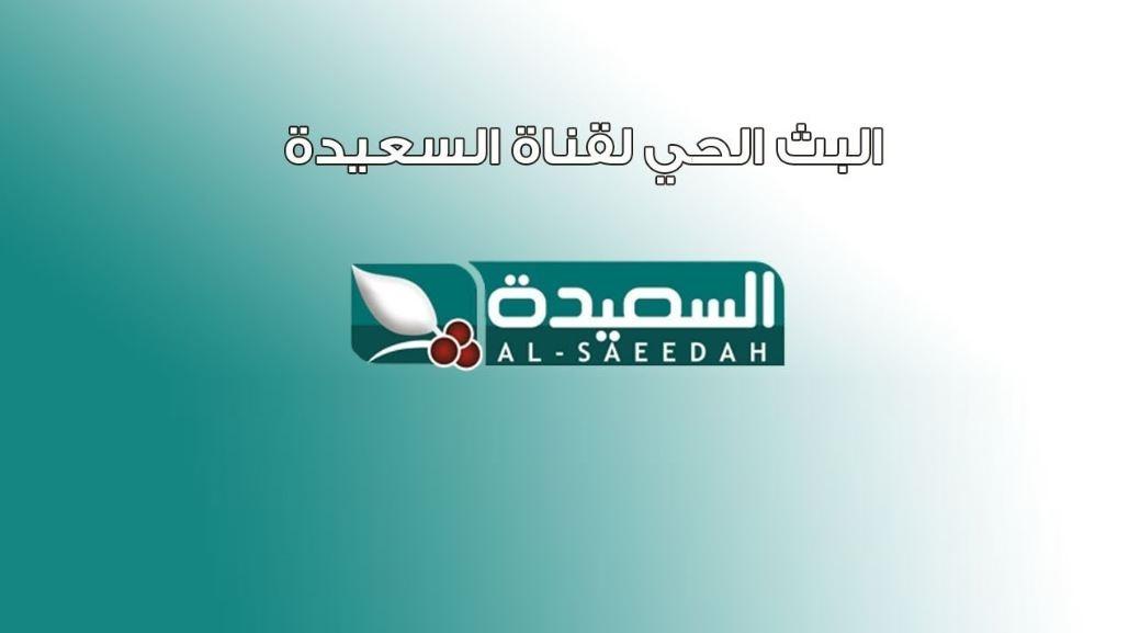 تردد قناة السعيدة تردد القناه اليمنيه السعيدة دلوعه كشخه