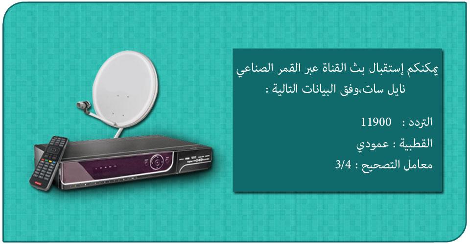 ضبط تردد قناة السعيدة الفضائية الجديد 2020 Alsaeedah Tv عبر نايل