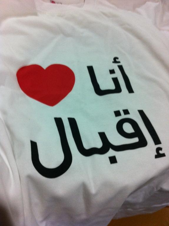 صور معنى اسم اقبال , ما هو مقابل اسم اقبال