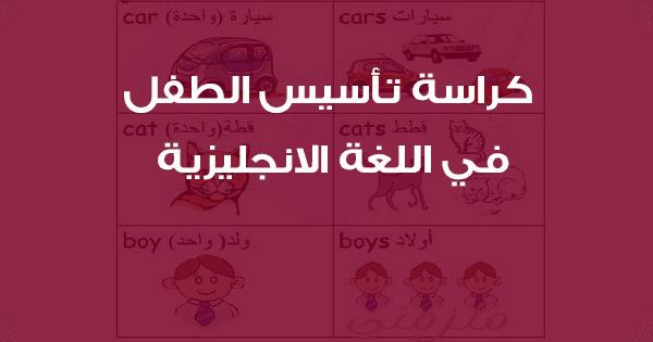 صورة تاسيس اللغة الانجليزية للاطفال , تعلم الاطفال الانجليزيه باحترافيه