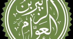 صورة من اول من هاجر الى الحبشه , اشرااف الصحابه اول المهاجررين