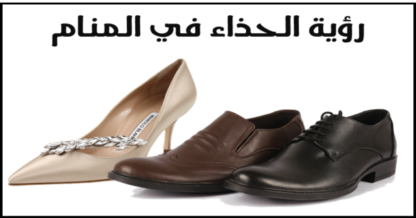 صور تفسير رؤية الحذاء , الجزمه معناها ايه فى الحلم