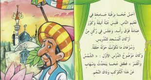 صور قصص جحا بالعربية , اجمل قصص جحا بالعربيه