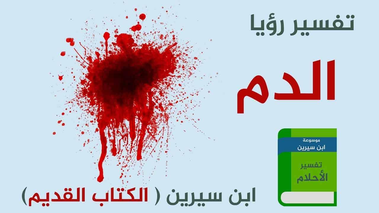 صورة رؤية دم الحيض في المنام للمتزوجة , دلائل تفسير رؤية دم الحيض في المنام