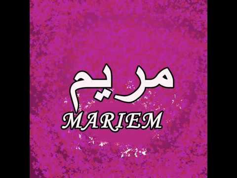 صورة معنى اسم مريم في علم النفس , اسرار ومعاني اسم مريم في علم النفس