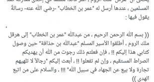 صورة رسالة عمر بن الخطاب الى هرقل , رساله عمر لملك الروم