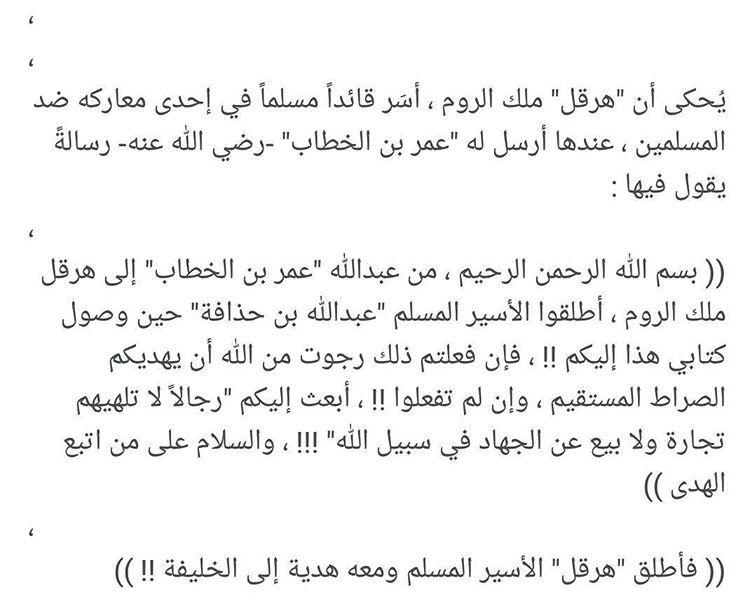 صور رسالة عمر بن الخطاب الى هرقل , رساله عمر لملك الروم