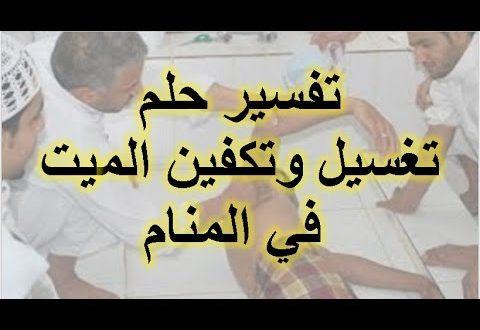 صور غسل الميت في المنام , تفسير غسل الميت في المنام
