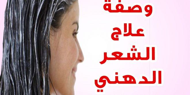 صور علاج الشعر الدهني , اسباب الشعر الدهني