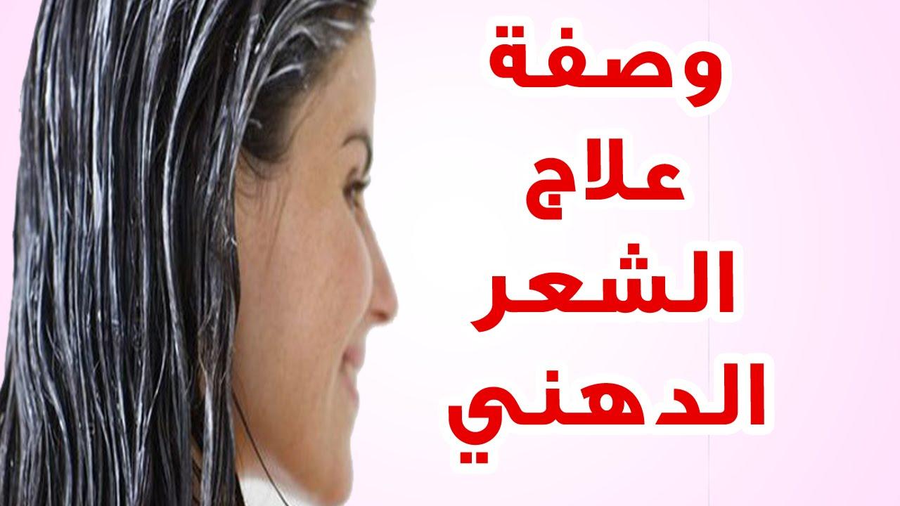 صورة علاج الشعر الدهني , اسباب الشعر الدهني