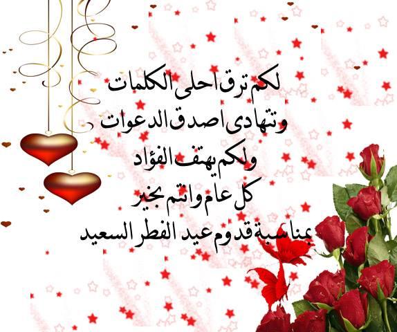 قصيدة تهنئة بالعيد قصائد اعياد مبهره دلوعه كشخه