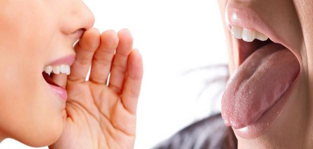 صورة اسباب رائحة الفم الكريهة وعلاجها بابسط الحلول , اهم اسباب رائحة الفم
