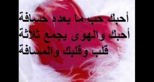 كلمات في الحب والغرام والعشق احلى كلام في الحب , اجمل كلام في الحب والعشق مدهش