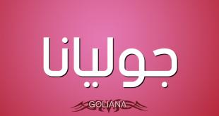 صور معنى اسم جوليان , الحسناء الجميلة اسمها يتراس قوائم الاسامي