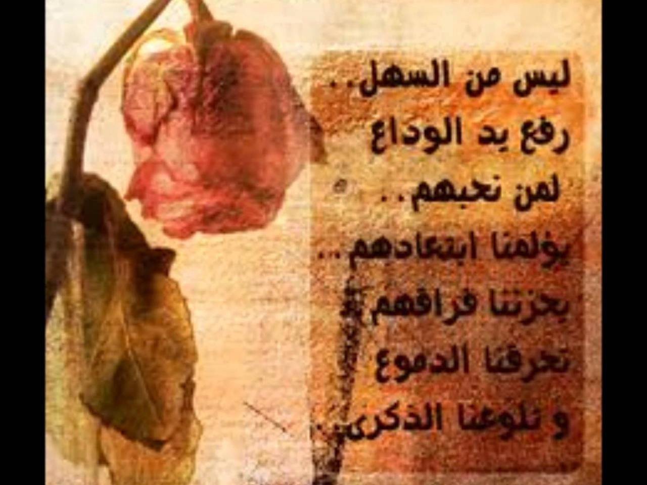صورة بطاقات وداع الاصدقاء , كروت دعوة بكلمات قوية عن فراق بين الصحاب 1500 1
