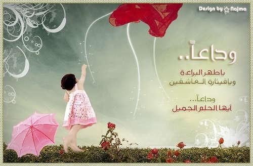 صورة بطاقات وداع الاصدقاء , كروت دعوة بكلمات قوية عن فراق بين الصحاب 1500 2