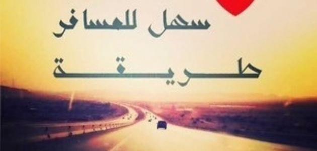 صورة بطاقات وداع الاصدقاء , كروت دعوة بكلمات قوية عن فراق بين الصحاب 1500 6