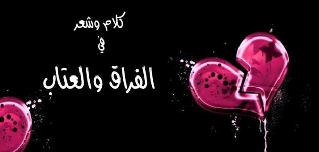 صورة رسائل عتاب وزعل للحبيب قصيره , خصام باقوي المسدجات اللي كلها عتاب بين العشاق