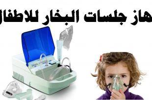 صور جلسات البخار للاطفال , فوائد واضرار جلسات البخار لدى الاطفال