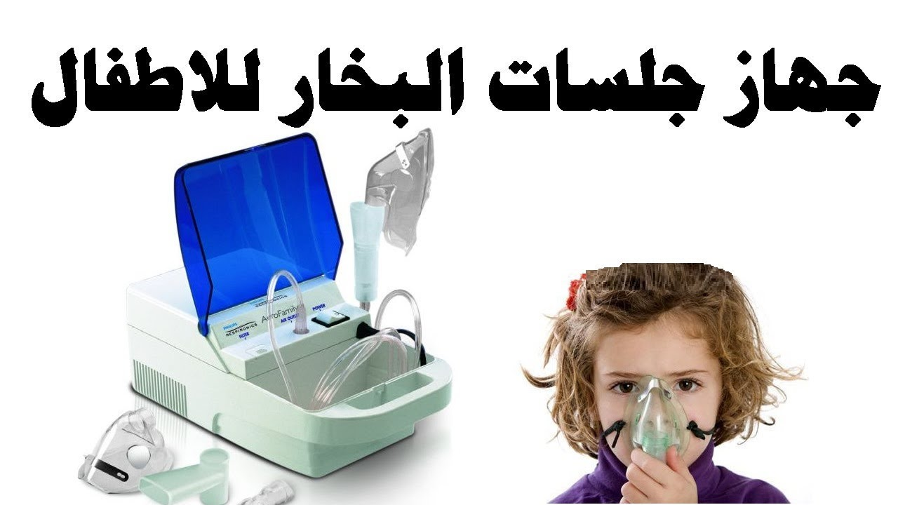 صورة جلسات البخار للاطفال , فوائد واضرار جلسات البخار لدى الاطفال