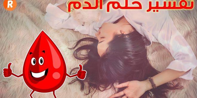 صور تفسير الدم بالحلم , وجود الدم بكل الرموز فى الحلم