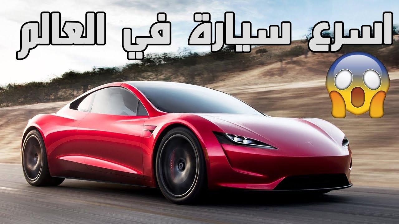 صورة اسرع سيارات العالم , مميزات سيارة تفوق كل السرعات