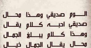 صور شعر عربي جميل , الشعر العربى واجمل ما فيه