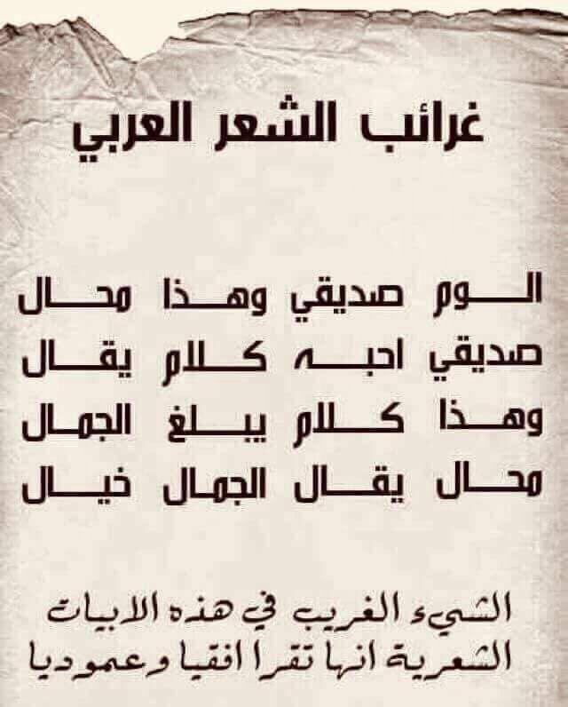 صورة شعر عربي جميل , الشعر العربى واجمل ما فيه