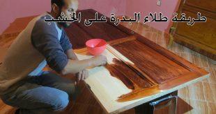 كيفية طلاء الخشب , كيف تصبغ وتطلئ الخشب