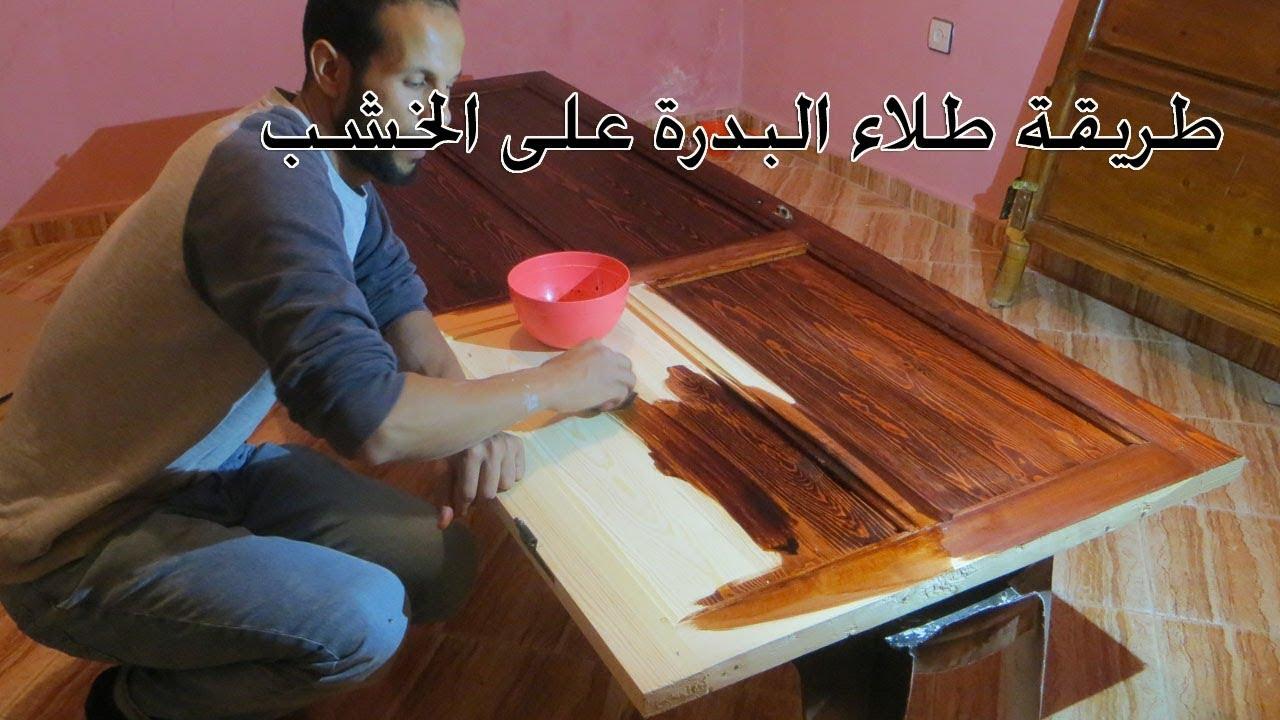 صور كيفية طلاء الخشب , كيف تصبغ وتطلئ الخشب
