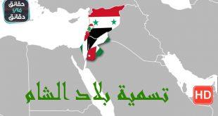 من هم بلاد الشام , اين ومن هم بلاد الشام