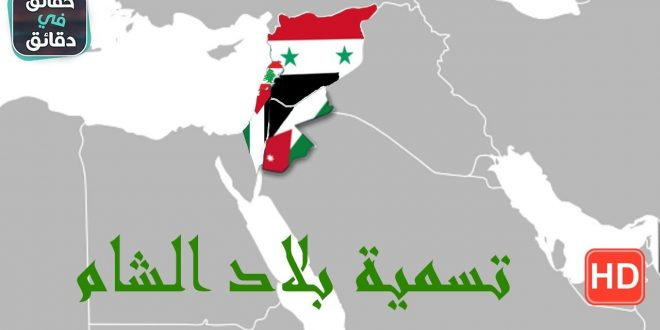 صور من هم بلاد الشام , اين ومن هم بلاد الشام