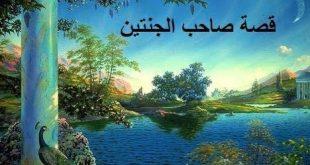 صورة قصة صاحب الجنتين , القصة الرائعة والمؤثرة في سورة الكهف
