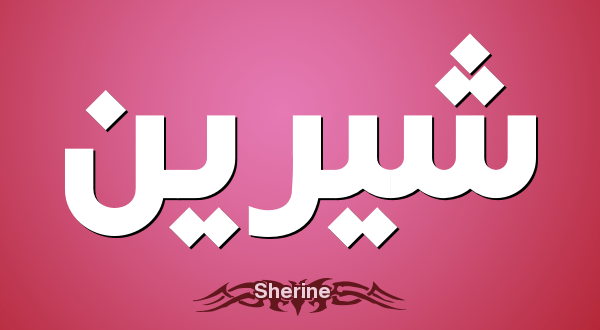 صور اسم شيرين بالانجليزي , كتابة وصور لاسم شيرين باللغة الاجنبية