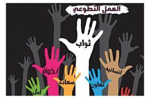 صور صور عن العمل التطوعي , اجمل ما تراه عن الاعمال الخيرية التطوعية